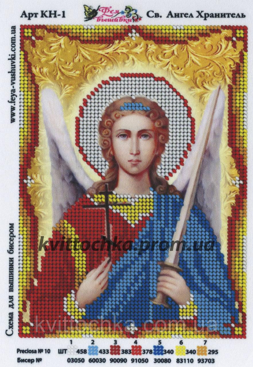 """Схема для вышивания бисером """"Св. Ангел Хранитель"""""""