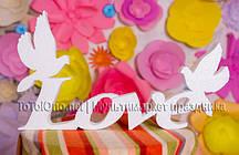 Вау! Свадебные слова из пенопласта 30х50 см LOVE с голубями, для Декора
