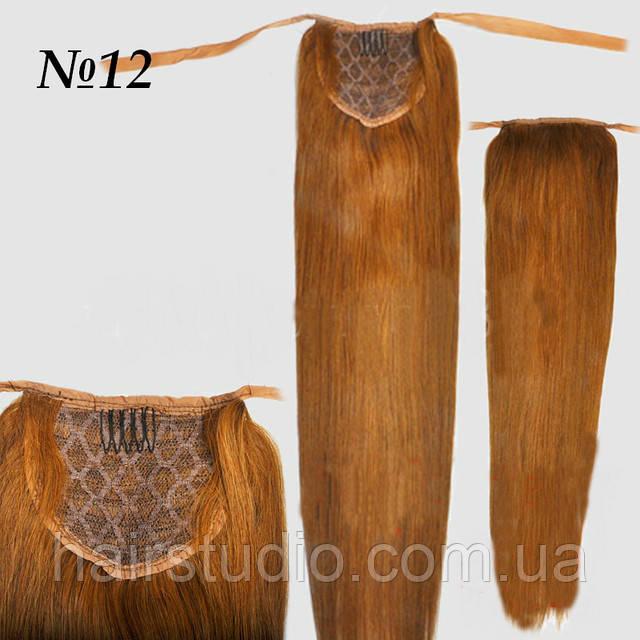 Натуральный хвост-шиньон на ленте (из натуральных волос) 60 см 100 грамм оттенок №12