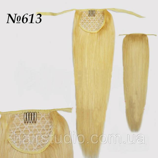 Натуральный накладной хвост-шиньон 60 см 100 грамм оттенок №613