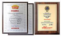 Грамоты, дипломы,сертификаты на деревянной подложке