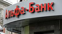 Кредитная карта Альфа Банку. Alfa Bank (Альфа-Банк) Украина. Получить золотую кредитную карту Голд Максимум. Получение кредитки Gold в банке Alfa Bank.