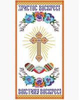 """Схема для вышивки бисером пасхального рушника """"Сияние воскресения"""" РП-519"""