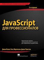 JavaScript для профессионалов. Резиг Д., Фергюсон Р., Пакстон Д.