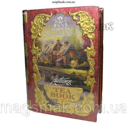 """Чай - книга """"Осень"""", Том №2, листовой, sun gardens tea book, 100 г, фото 2"""