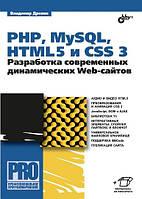 PHP, MySQL, HTML5 и CSS 3. Разработка современных динамических Web-сайтов. Дронов В.