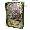 """Чай - книга """"Лето"""", Том №3, листовой, sun gardens tea book,100 г"""