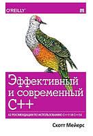 Эффективный и современный С++: 42 рекомендации по использованию C++11 и C++14. Мейерс С.