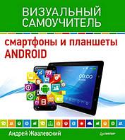 Смартфоны и планшеты Android. Визуальный самоучитель. Жвалевский А.В.