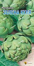 Артишок Зеленый шар, семена 0,5 г , Яскрава
