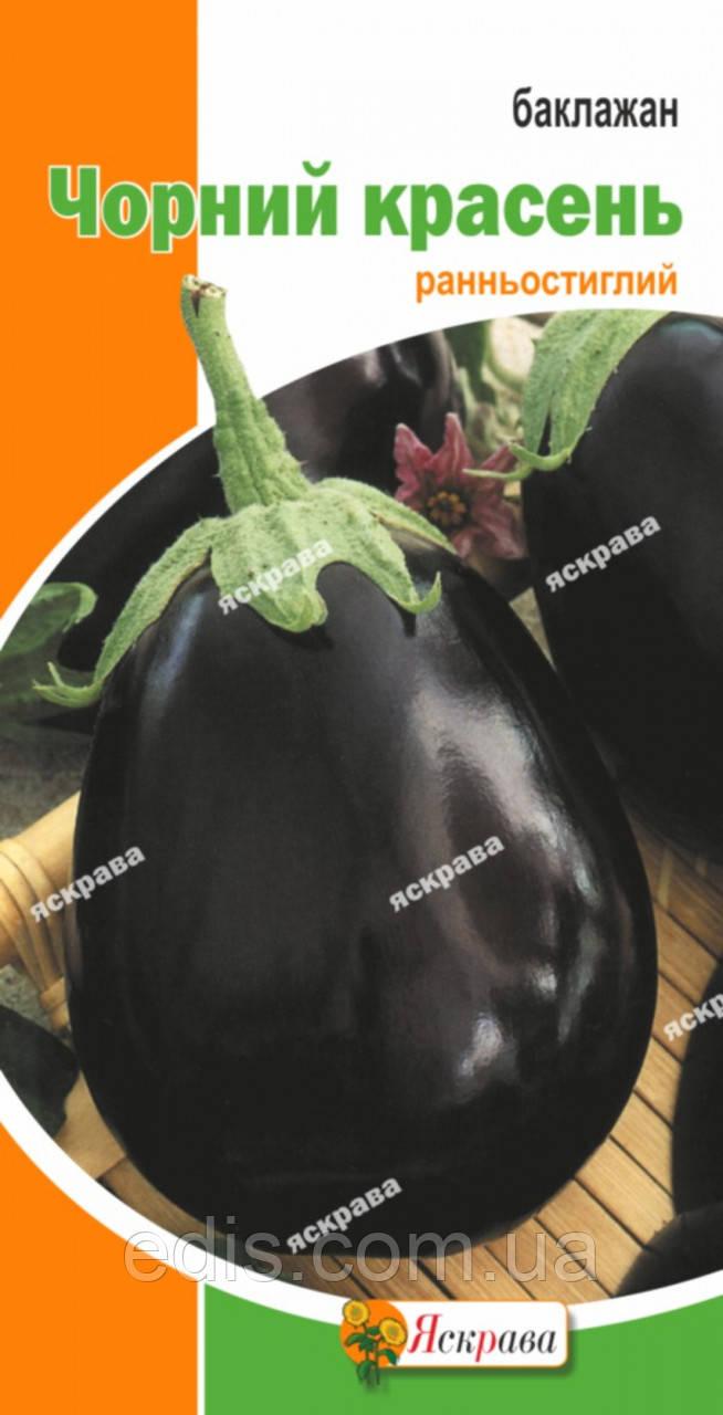 Баклажан Черный красавец 0,3 г , семена Яскрава
