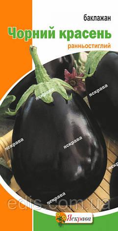Баклажан Черный красавец 0,3 г , семена Яскрава, фото 2