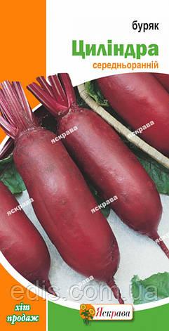 Свекла столовая Цилиндра 3 г, семена Яскрава, фото 2