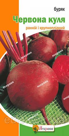 Свекла столовая Красный Шар 3 г, семена Яскрава, фото 2