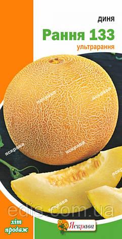 Дыня Ранняя 133 (2 г), семена Яскрава, фото 2
