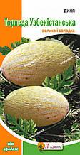 Дыня Торпеда Узбекистанская 2 г, семена Яскрава