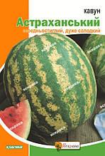 Арбуз Астраханский 20 г, семена Яскрава