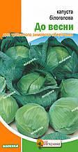 Капуста белокочанная До весны 0,5 г, семена Яскрава