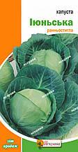 Капуста белокочанная Июньская 0,5 г, семена Яскрава