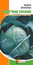 Капуста белокочанная Каменная голова 0,5 г, семена Яскрава