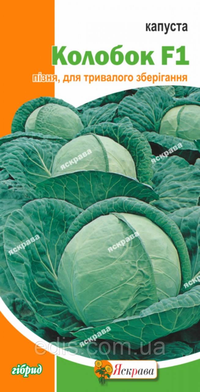 Капуста белокочанная Колобок F1 0,5 г, семена Яскрава