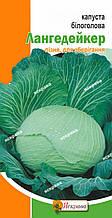 Капуста белокочанная Лангедейкер 0,5 г, семена Яскрава