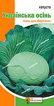 Капуста белокочанная Украинская Осень 0,5 г, семена Яскрава