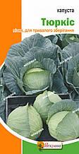 Капуста белокочанная Тюркис (поздняя) 0,5 г, семена Яскрава
