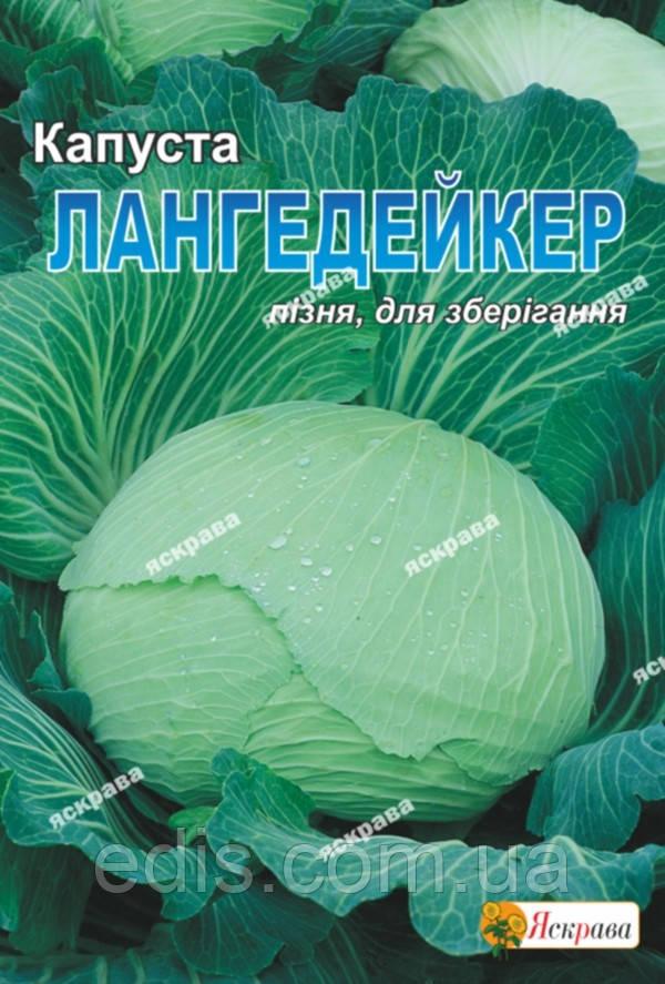 Капуста белокочанная Лангедейкер 10 г, семена Яскрава