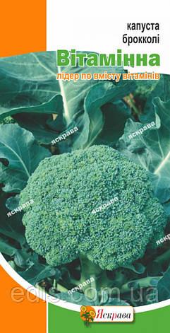 Капуста брокколи Витаминная 0,5 г, семена Яскрава, фото 2