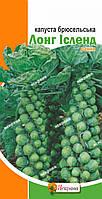 Капуста брюссельская Лонг Исленд (ранняя) 0,5 г