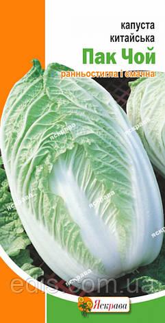 Капуста китайська Пак Чой 0,5 г, насіння Яскрава, фото 2