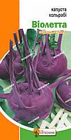 Капуста кольраби Виолетта 0,5 г