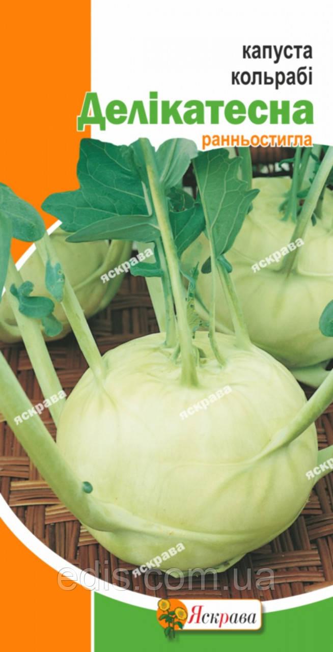 Капуста кольраби Деликатесная 0,5 г, семена Яскрава