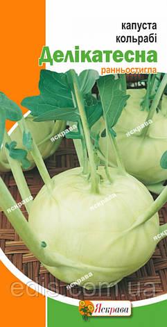 Капуста кольраби Деликатесная 0,5 г, семена Яскрава, фото 2