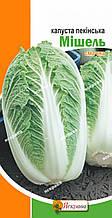 Капуста пекинская Мишель 0,5 г, семена Яскрава