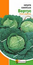 Капуста савойська Вертус 0,5 г, насіння Яскрава