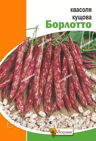 Фасоль Борлотто 10 г (кустовая), семена Яскрава, фото 2