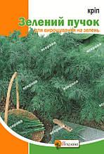 Кріп кущовий Зелений пучок 5 г, насіння Яскрава
