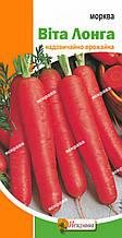 Морковь Вита Лонга 2 г, семена Яскрава