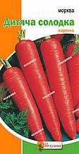 Морковь Детская сладкая 3 г, семена Яскрава