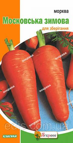 Морковь Московская Зимняя 3 г, семена Яскрава, фото 2