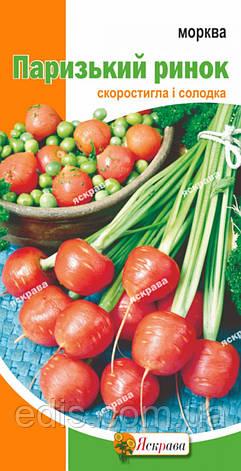 Морковь Парижский рынок 2 г, семена Яскрава, фото 2
