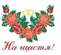 """""""Свадебные цветы на счастье"""". Рушник свадебный. Заготовка для вышивки рушника (канва на габардине)"""