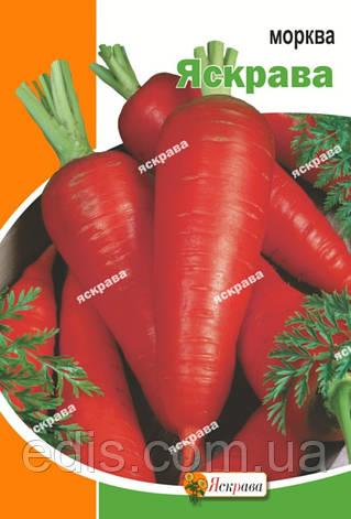 Морква Яскрава 10 г, насіння Яскрава, фото 2