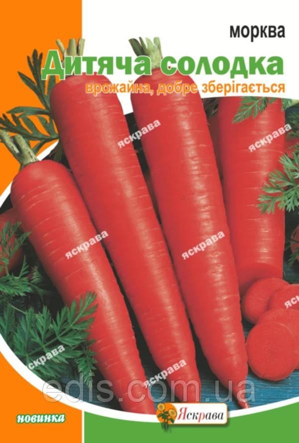 Морковь Детская сладкая 15 г, семена Яскрава