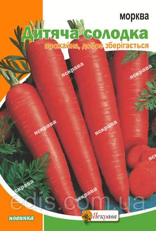Морковь Детская сладкая 15 г, семена Яскрава, фото 2