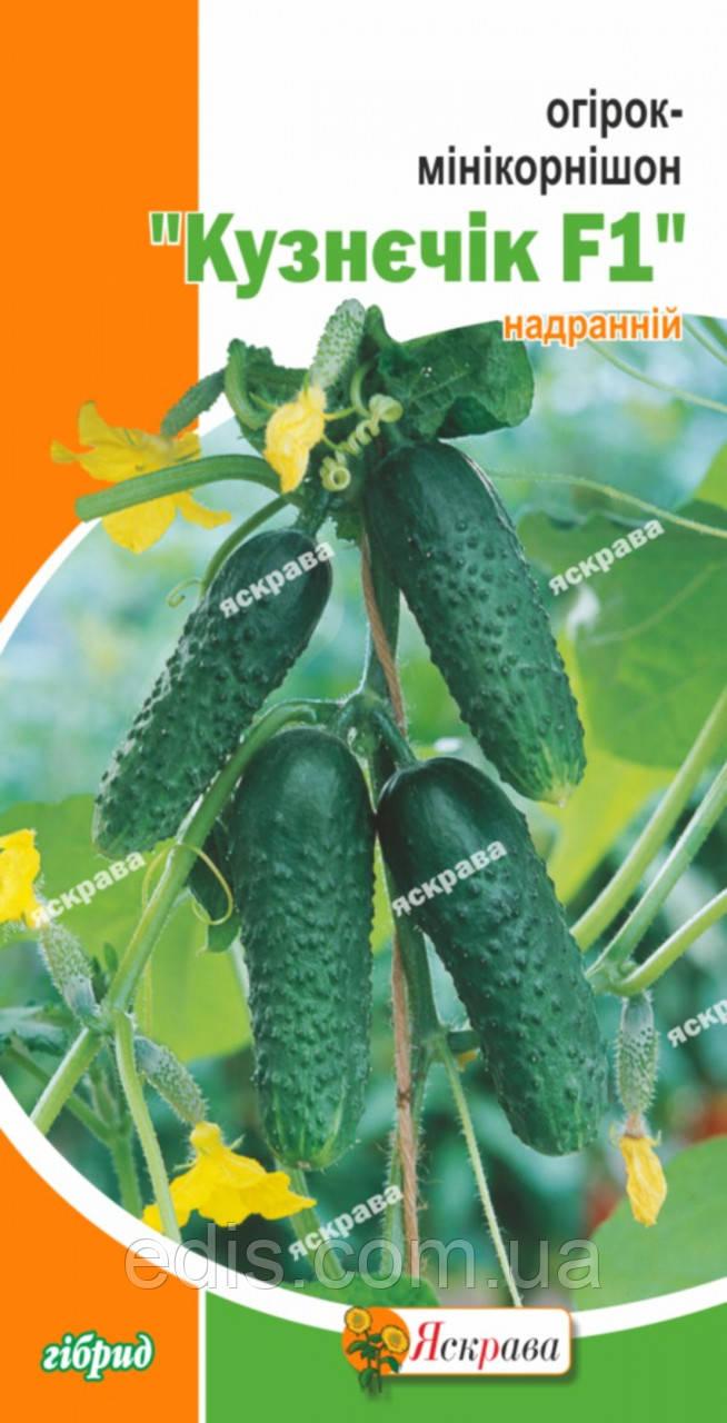 Огурец-миникорнишон Кузнечик F1 0,5 г, семена Яскрава
