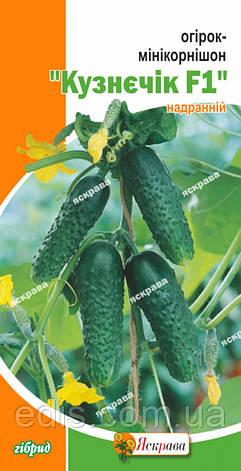 Огурец-миникорнишон Кузнечик F1 0,5 г, семена Яскрава, фото 2