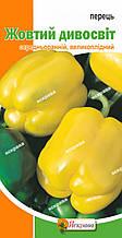 Перец Желтый Чудосвет 0,3 г, семена Яскрава